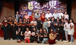南投「藝起同樂」藝術巡迴演出 13鄉鎮市遍地開花