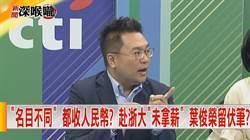 《新聞深喉嚨》「名目不同」都收人民幣? 赴浙大「未拿薪」 葉俊榮留伏筆?