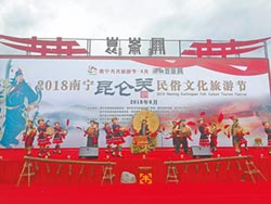南寧旅遊節 融合旅遊、文化和美食