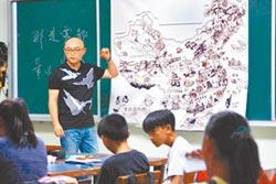 兩岸名人進小學 當國文代課老師