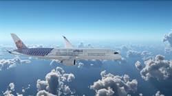 華航、空巴聯名彩繪機 10月抵台