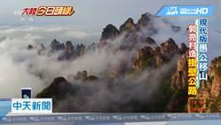 「郭亮洞」堪稱現代「愚公移山」 世界第九大奇蹟