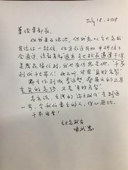 中研院士項武忠寫信給葉俊榮:自重  別搞到身敗名裂