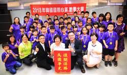 為台中爭光 學童出賽日韓國際心算暨數學競技大會