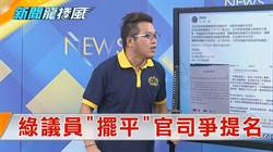 《新聞龍捲風》超速撞死人 民進黨台南議員唐靜儀稱「可擺平」爭提名?
