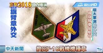 無緣環太軍演 中華民國國旗現卡爾文森航母