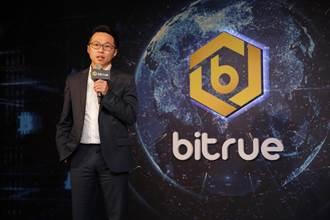 虛擬貨幣交易所Bitrue在台上線 強調安全專業與行動化服務