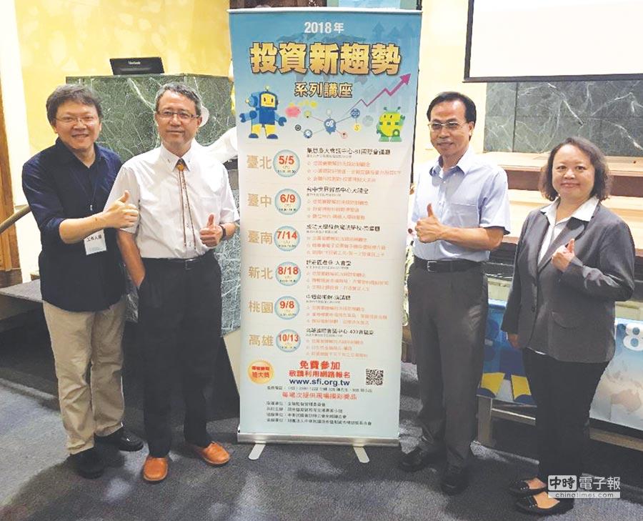 「2018年投資新趨勢」系列講座臺南場開講。圖/陳惠珍