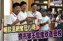 《全台最速報》暢談溫網奪冠心得 夜市球王曾俊欣返母校