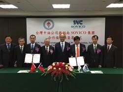 中油與、越南SOVICO集團簽署合作備忘錄