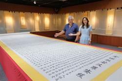 國內最大幅絹布書法作品 新竹縣美術館展出