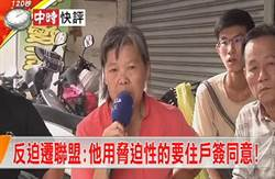 快評》屏東反迫遷聯盟:他們脅迫居民簽同意書