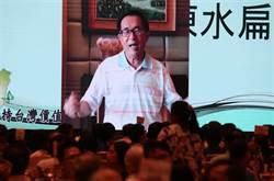 陳菊指無赦扁問題 扁:總統不要 任誰也沒辦法
