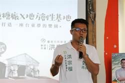 台東》台東市長參選人洪宗楷「二心四軸」 延續台東夢
