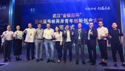 武漢金銀湖盃創業賽 台灣新創榮獲特等獎