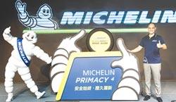 MICHELIN PRIMACY 4在台上市