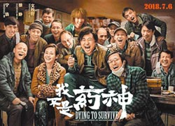 北京觀察-大鍋飯 拿手術刀不如剃頭刀