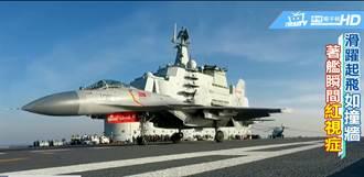陸培養航母艦載機菁英飛官 危險係數是太空人的5倍