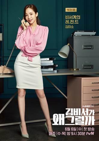 金秘書為何那麼美?杏桃色妝容是關鍵