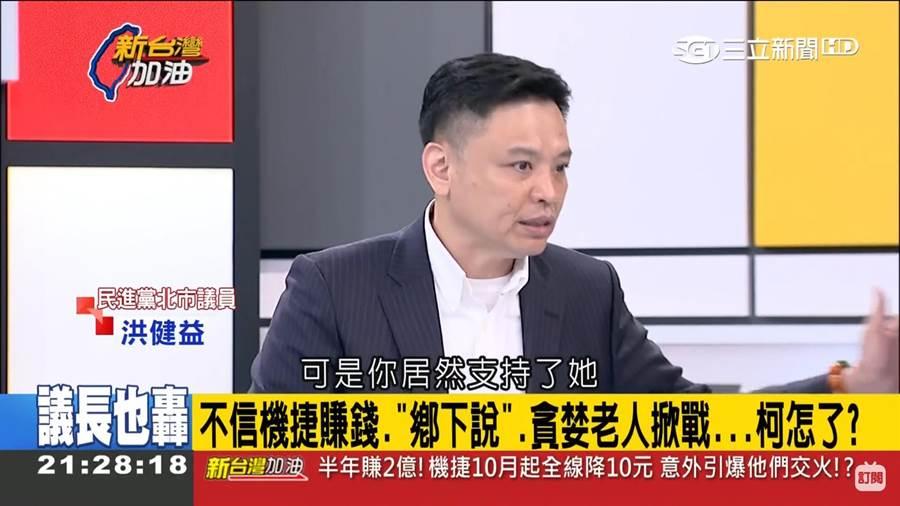 民進黨議員洪健益在政論節目上批評柯文哲並為吳音寧說話,他說「所有網民,包括所有台北市民、全國民眾大家都開始支持吳音寧。」(截圖自Youtube)