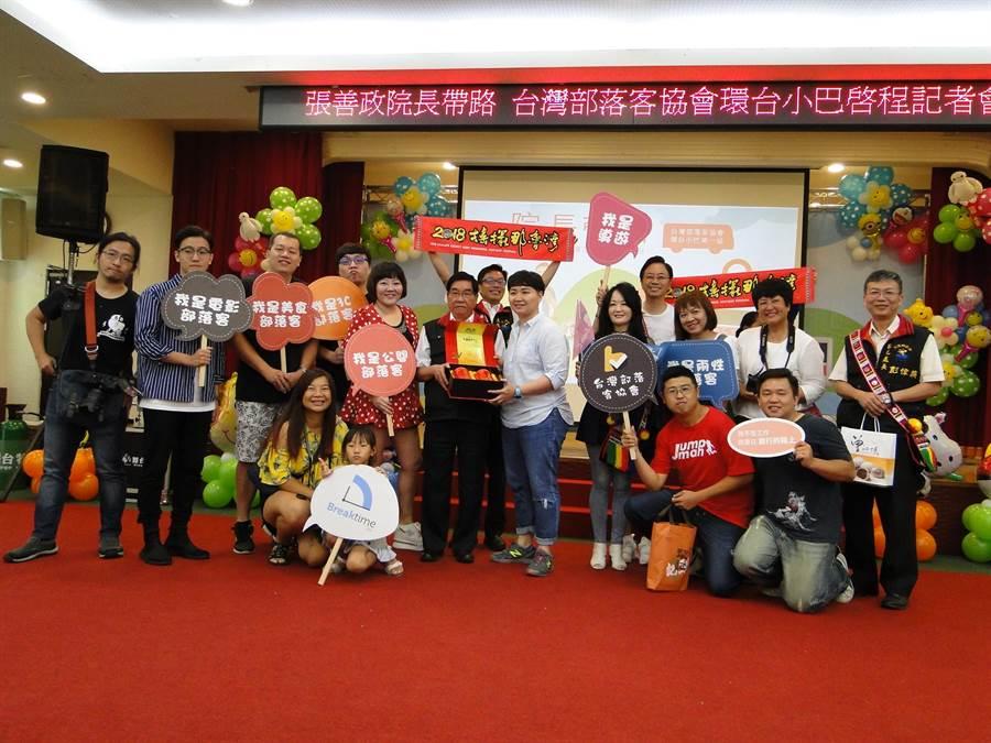 台灣部落客協會成員出發前和與會人士快樂合影留念。(范振和攝)