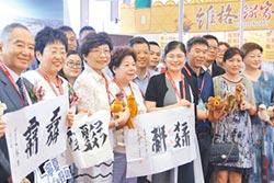 旅展開幕 從「大陸走到台灣」