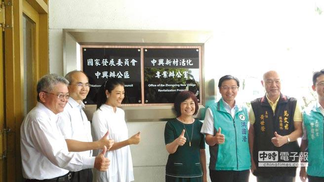 國發會主委陳美伶(右三)為「中興新村活化專案辦公室」揭牌。圖/于國欽