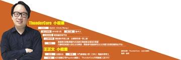區塊鏈平台ThunderCore共同創辦人王正文:資工人才是台灣最大優勢
