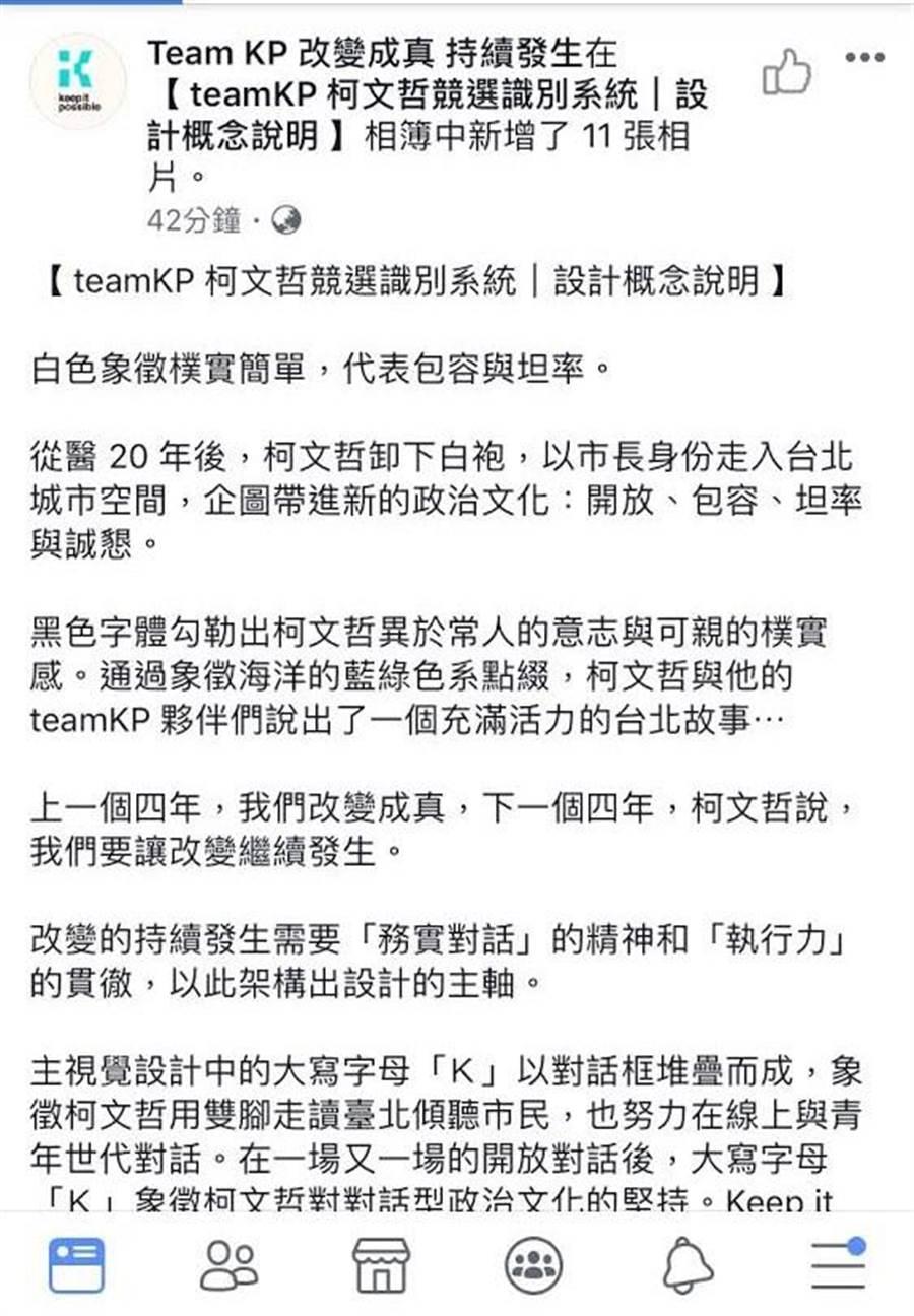 年底選戰倒數4個月,台北市長柯文哲競選粉絲團正式上線。(陳燕珩翻攝)