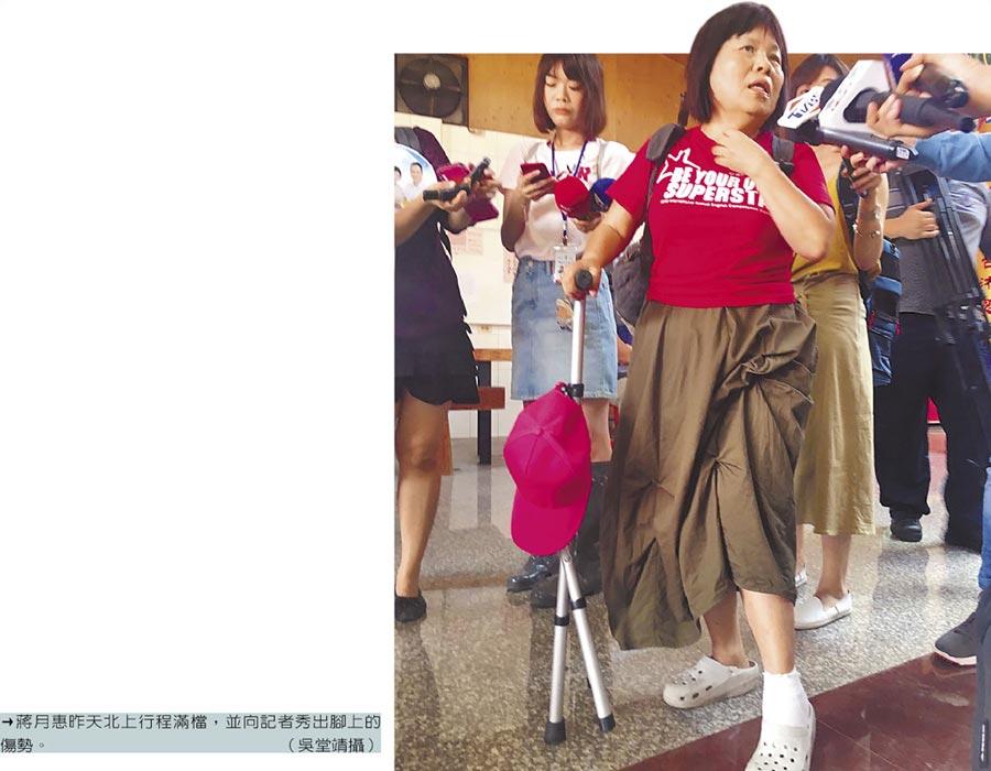 蔣月惠昨天北上行程滿檔,並向記者秀出腳上的傷勢。(吳堂靖攝)