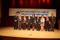 4位中部地區傑出經理獎出爐