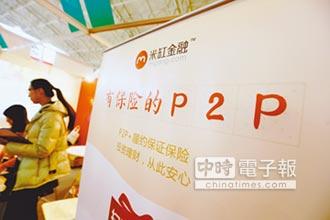 P2P對接銀行 提高存管門檻自保