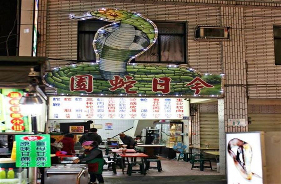 六合夜市41年蛇肉店今日蛇園月底熄燈(圖擷自今日蛇園臉書)
