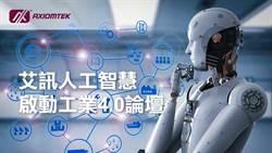 《電腦設備》自動化工業展,艾訊秀IIoT應用平台、辦AI論壇