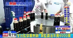 日本監獄請雅虎教受刑人網路購物 台灣呢?