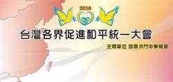 2018台灣各界促進和平統一大會 隆重召開