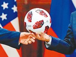 普丁送的世足球 安檢繁複