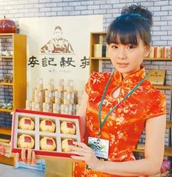李記穀莊普洱茶