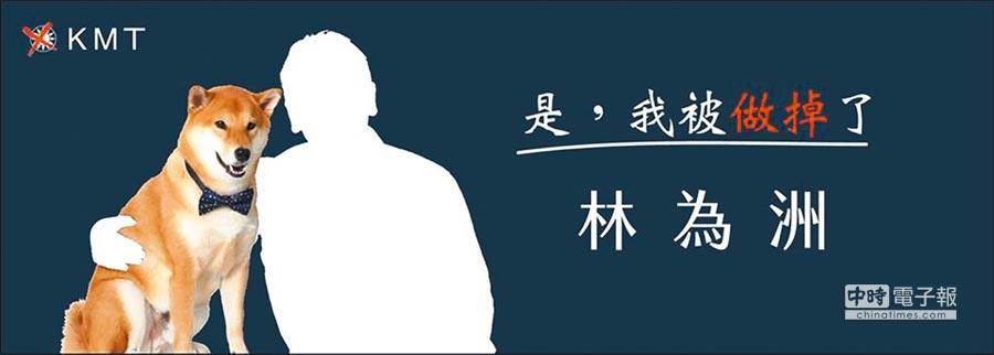 林為洲臉書照片自嘲「換看板了(只剩阿柴)現在想起來,都怪我民調太高,不然,最少可以參加初選比賽。」(摘自立委林為洲臉書)