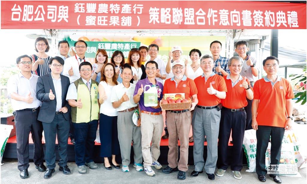台肥公司與鈺豐農特產行合作意向書簽約儀式,台肥董事長康信鴻(右四)與鈺豐負責人賴永坤(右五)代表雙方簽約。圖/業者提供