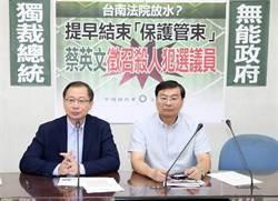讓民進黨徵召殺人犯選議員?國民黨質疑台南法院放水
