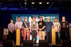 原住民族國際音樂節盛大展開 透過音樂秀台灣
