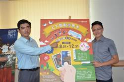 市民卡優惠大放送 台南市區公車9元坐免驚