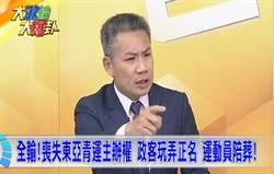 《大政治大爆卦》全輸!喪失東亞青運主辦權 政客玩弄正名 運動員陪葬