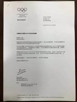 一張公文 預見東亞青運被取消