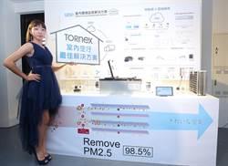 統能搶空汙商機 引進日本TORNEX新風清淨機
