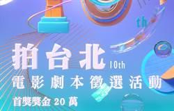 「拍台北」電影劇本揚名國際 最高可拿20萬元獎金!