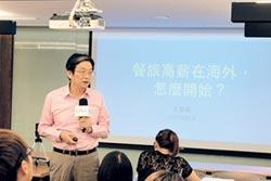 多益TOEIC前總經理王星威:海外全英語訓練 效果驚人
