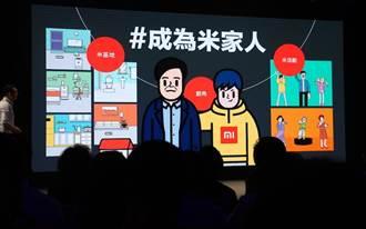 台灣專屬Mi Family企劃上線 8月起打造實體空間等你體驗智慧生活