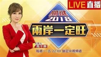 《兩岸一定旺 關鍵2018》決戰「中台灣!」 藍綠「關鍵一役」 民調洩「不尋常氛圍?」